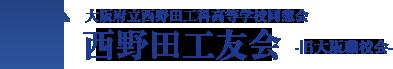大阪府立西野田工科高等学校同窓会「西野田工友会」ホームページ